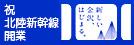 平成27年度 北陸新幹線開業