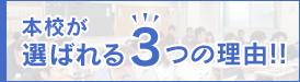 本校が選べる3つの理由!!